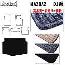 マツダ 新型 MAZDA2 マツダ2 DJ系 ラゲッジマット フロアマット 【高品質で安売りに挑戦】トランクマット【当日発送可】