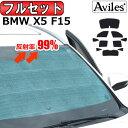 圧倒的断熱 BMW X5 F15 H25.11- エコ断熱シェード フルセット1台分 X5 F15 サンシェード 車中泊 カーテン 【あす楽対応】