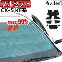 【フルセット】 マツダ CX-5 KF系 新型 サンシェード カーテン 車中泊 日除け