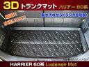 トヨタ 新型 ハリアー 60系 ラゲッジマット 3Dマット 防水