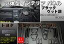 【31P・プリウス・ZVW30/前期】3Dインテリアパネル【トヨタ TOYOTA toyota】【カー用品】