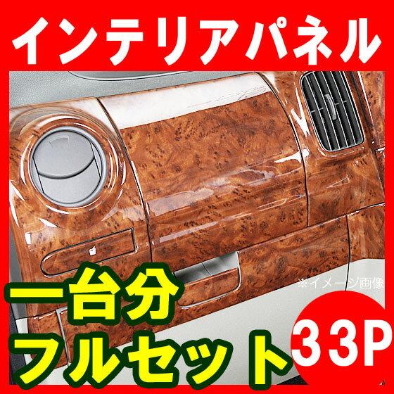 ハイエース/200系・1型/2型/3型・ワイド車用◇3Dインテリアパネル◇33P・茶ウッド調/黒ウッ