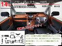 トヨタ ノア ヴォクシー 80系 インテリアパネル 茶木目 黒木目 ピアノブラック 14ピース