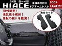 ハイエース200 1〜4型 ドアアームレスト 黒 ドア用肘掛け左右セット