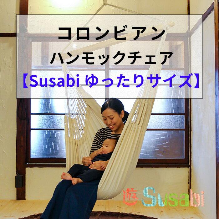 ハンモックチェア 室内 Susabi コロンビアン ピュアコットン ハンモック チェアー …...:auc-susabi:10000081