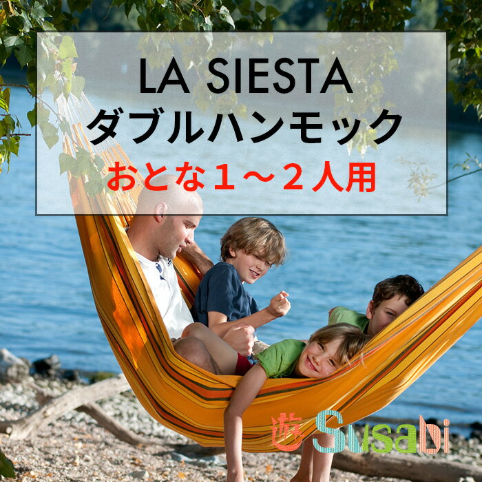 ハンモック 1〜2人用 ダブルハンモック【LA SIESTA (ラシエスタ) 日本正規取扱…...:auc-susabi:10000007