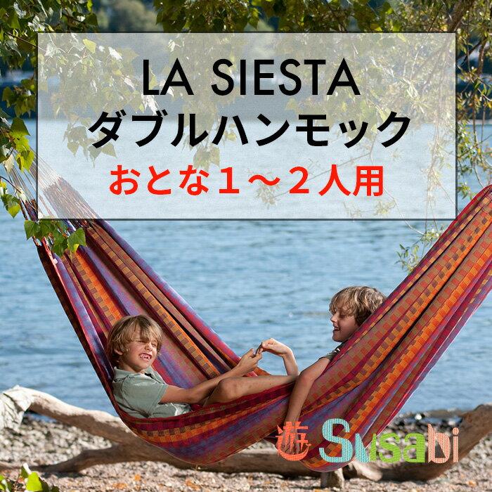 ハンモック 1〜2人用 ダブルハンモック【LA SIESTA (ラシエスタ) 日本正規取扱…...:auc-susabi:10000000
