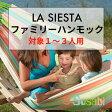 ハンモック ファミリーサイズ 1〜3人用【LA SIESTA (ラシエスタ) 日本正規取扱品 製品保証】 ご自宅や別荘のリビングやデッキで、家族でゆったりできる空間を演出します。 室内 屋外楽しめます。 05P03Sep16 532P17Sep16