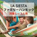 ハンモック ファミリーサイズ 1?3人用【LA SIESTA (ラシエスタ) 日本正規取扱品 製品保