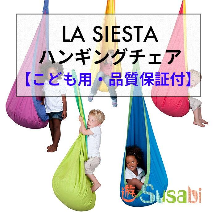 ハンモックチェア 室内 子供 ハンギングチェア 3歳 誕生日 男の子 女の子 【LA SI…...:auc-susabi:10000021
