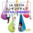 ハンモックチェア 子供用 ハンギングチェア お子様の誕生日プレゼントに人気!【LA SIESTA (ラシエスタ) 日本正規取扱品 製品保証】 ハンモック チェアー キャンプ 室内 ブランコ