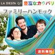ハンモック ファミリーサイズ 1〜3人用【LA SIESTA (ラシエスタ) 日本正規取扱品 製品保証】 ご自宅や別荘のリビングやデッキで、家族でゆったりできる空間を演出します。室内・室外楽しめます。 10P29Jul16