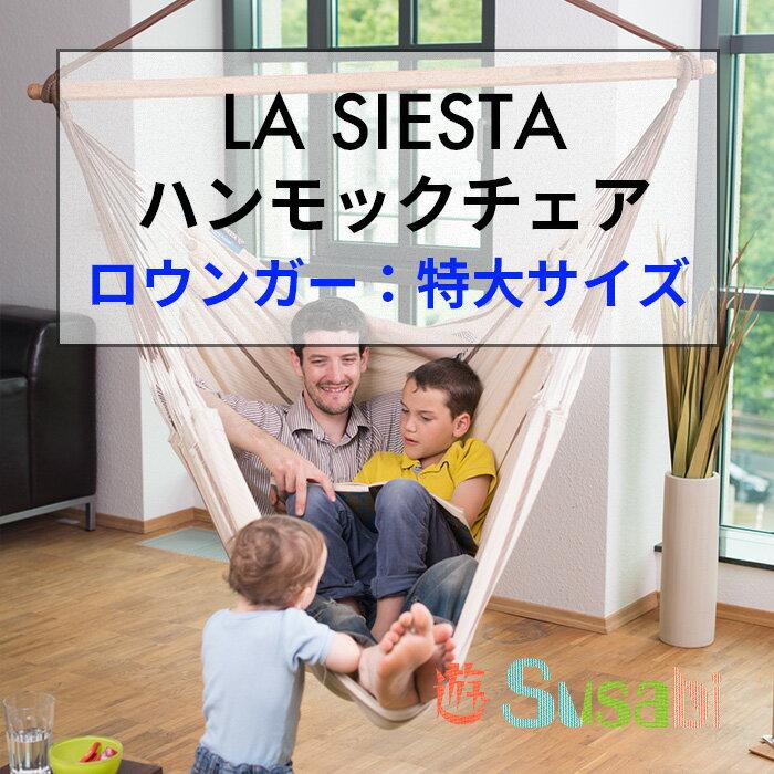 ハンモックチェア ロウンガー ラージサイズ 室内ハンモック &リノベーションした家屋に人気…...:auc-susabi:10000044