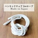 ロープ 日本製 ホワイト 3m × 1本 (ハンモックチェア取り付け用ロープ)
