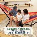 ハンモック自立式スタンドセットダブルSusabi(すさび)室内布屋外吊りブラジリアンすさびオリジナル(自立式スタンドセット)ブラジル製
