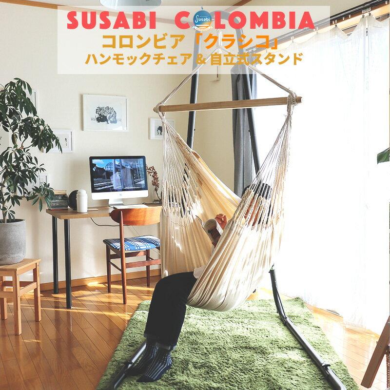 Susabi ハンモックチェア 自立式
