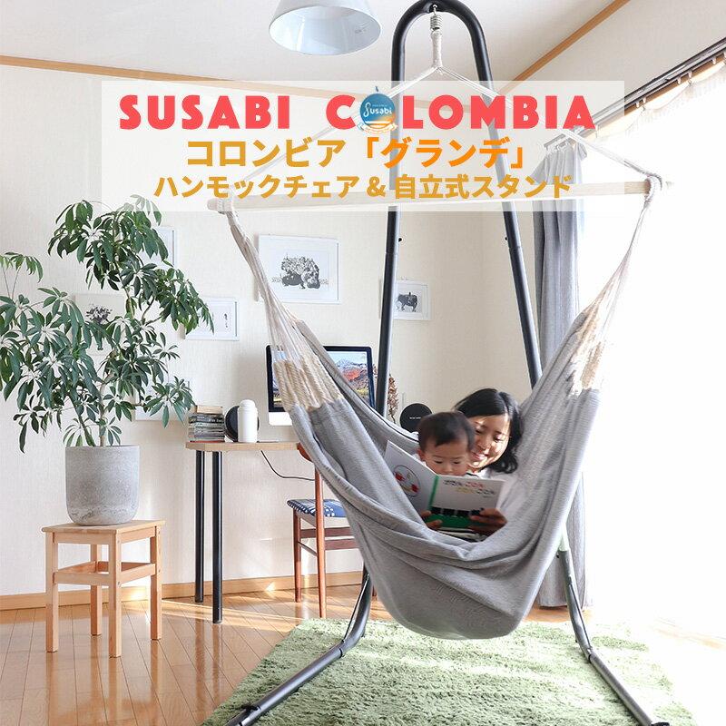 Susabi ハンモックチェア クラシコ&自立式スタンド