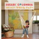 ハンモックチェアクラシコSusabi(すさび)室内吊りすさびオリジナルチェアハンモックハンモックハンギング