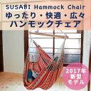 ハンモックチェア 室内 Susabi オリジナル コットン100% ハンモック チェアー クリスマス ギフト プレゼント