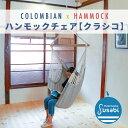 RoomClip商品情報 - Susabi(すさび) ハンモックチェア 室内 ハンモック チェアー クラシコ チェアハンモック コットン コロンビア製 レッド エクリュ ブルー ブラウン 吊り