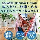 ハンモックチェア 自立式 スタンド 室内 ハンモック チェアー セット Susabi(すさび) クリスマス ギフト プレゼント