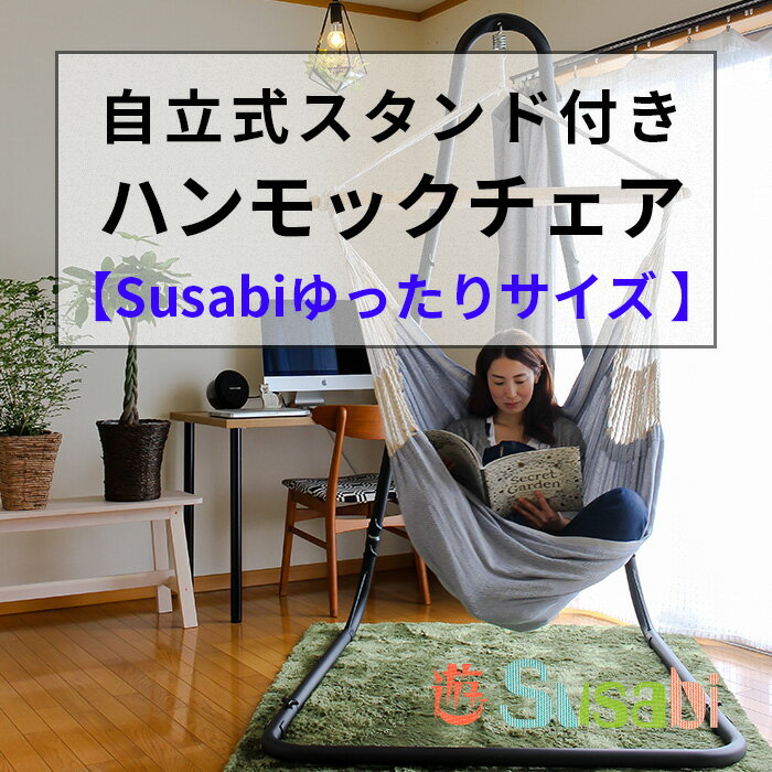 Susabi 自立式ハンモックチェア