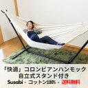 ハンモック Susabi + 自立式 スタンド ハンモックセット ハンモック専門店オリジナルの「ゆったり」ハンモックと自立スタンドのセット商品