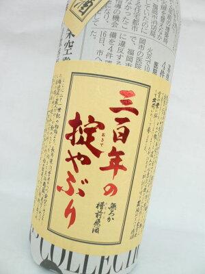 霞城寿無ろか槽前原酒三百年の掟やぶり本醸造酒1800ml【クール便】
