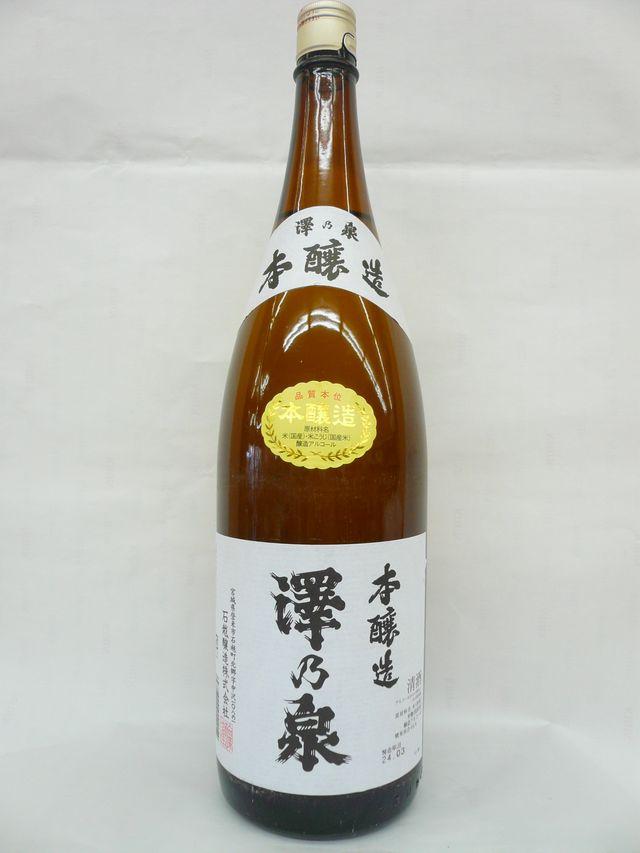 石越醸造 澤乃泉 本醸造酒 1800ml[宮城...の紹介画像2