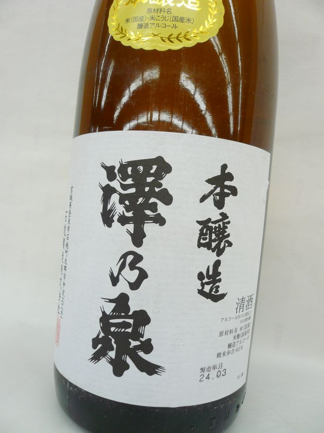 石越醸造 澤乃泉 本醸造酒 1800ml[宮城県...の商品画像