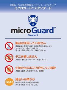 (S)掛け布団カバー【ミクロガードスタンダードタイプ】シングルロングサイズ高密度生地でアレルギー対策