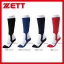 ゼット ZETT 少年 イージー ソックス BK250S (19〜21cm) ウエア ウェア ZETT 靴下 野球用品 スワロースポーツ