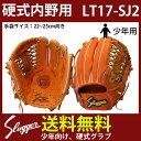 久保田スラッガー 硬式グラブ 小型 セカンド・ショート・サード用 KSG-SJ2 グローブ 硬式 内野手用 野球用品 スワロースポーツ