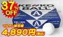 【あす楽対応】ナガセケンコー 試合球軟式ボール A号 A-NEW ※ダース販売(12個入)【Sale】 ∞nsb ∞KB