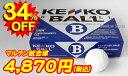 【あす楽対応】 ナガセケンコー KENKO 試合球 軟式 ボール B号 B-NEW ※ダース販売(1