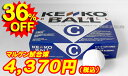 ナガセケンコー KENKO 試合球 軟式 ボール C号 C-NEW ※ダース販売(12個入) ボール