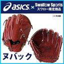 【あす楽対応】 アシックス ベースボール スワロー限定 硬式グラブ ゴールドステージ ヌバック 投手用 グローブ BOGKL3-OS-SW5 faba 硬式グローブ 野球用品 スワロースポーツ