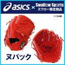 【あす楽対応】 アシックス ベースボール スワロー限定 硬式グラブ ゴールドステージ ヌバック 投手用 グローブ BOGKL3-OS-SW6 faba 硬式グローブ 野球用品 スワロースポーツ