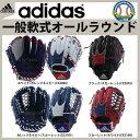 【あす楽対応】 送料無料 adidas アディダス 野球 軟...