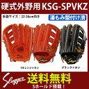 【あす楽対応】 久保田スラッガー 硬式 グローブ グラブ 外野手用 グローブ 型付け済み KSG-SPVKZ 硬式用 野球用品 スワロースポーツ