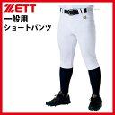 【あす楽対応】 ゼット ユニフォームパンツ ZETT ズボン...