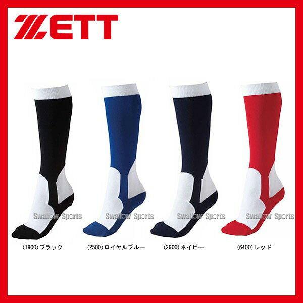 ゼット ZETT 少年用 イージー ソックス BK250M (21〜24cm) ウエア ウェア ZETT 靴下 少年・ジュニア用 野球部 野球用品 スワロースポーツ