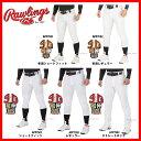 【あす楽対応】 ローリングス ハイパー ストレッチ ユニフォームパンツ ズボン 刺繍マークあり APP7 ウェア ウエア 新入学 野球部 新入部員 野球用品 スワロースポーツ