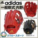 【あす楽対応】 adidas アディダス 軟式 グローブ グ...