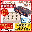 【あす楽対応】 送料無料 マルエスボール 試合球 軟式ボール M号球 MR-nball-M-10SET