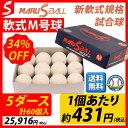 【あす楽対応】 マルエスボール 試合球 軟式ボール M号球 MR-nball-M-5SET 5ダース (1
