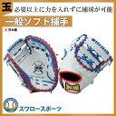 玉澤 タマザワ ソフトボール キャッチャーミット TSF-GR150WD ソフトボール グローブ キャッチャーミット 野球部 お年玉や、冬のボーナスのお買い物にも 野球用品 スワロースポーツ