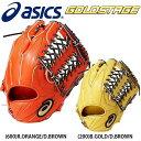 【あす楽対応】 送料無料 アシックス ベースボール ASICS 硬式 グローブ グラブ ゴールドステージ スピードアクセル タイプA 外野手用 BGH8SU 硬式用 高校野球 合宿 クリスマスのプレゼント用にも 野球用品 スワロースポーツ