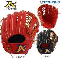 ATOMS アトムズ 硬式 グローブ グラブ Global Line C 外野手用 ACK-07A 硬式用 硬式野球 部活 野球部 高校野球 野球用品 スワロースポーツの画像
