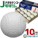【あす楽対応】 送料無料 23%OFF ナガセケンコー 軟式 野球ボール J号球 10ダース (1
